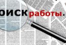 Лучшие сайты для поиска работы в Москве. ТОП 23