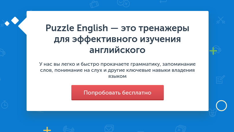 https://puzzle-english.com/
