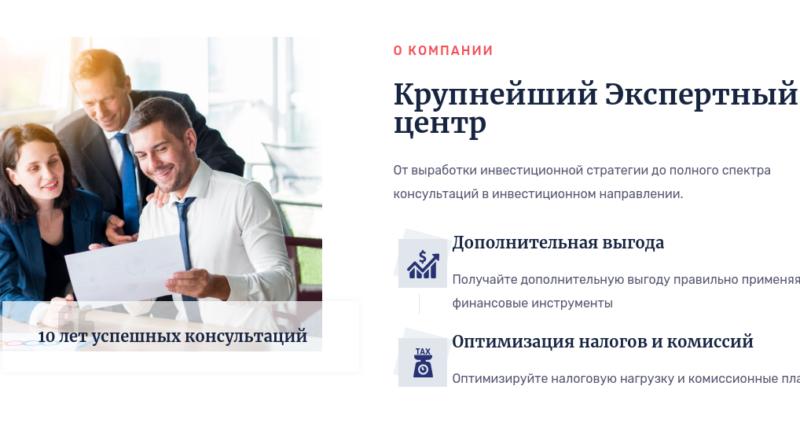 Экспертный центр РФ: какие услуги предоставляет компания и стоит ли ей доверять