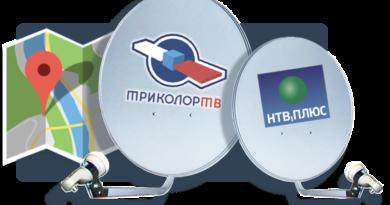 Cпутниковый интернет триколор тв отзывы и цены