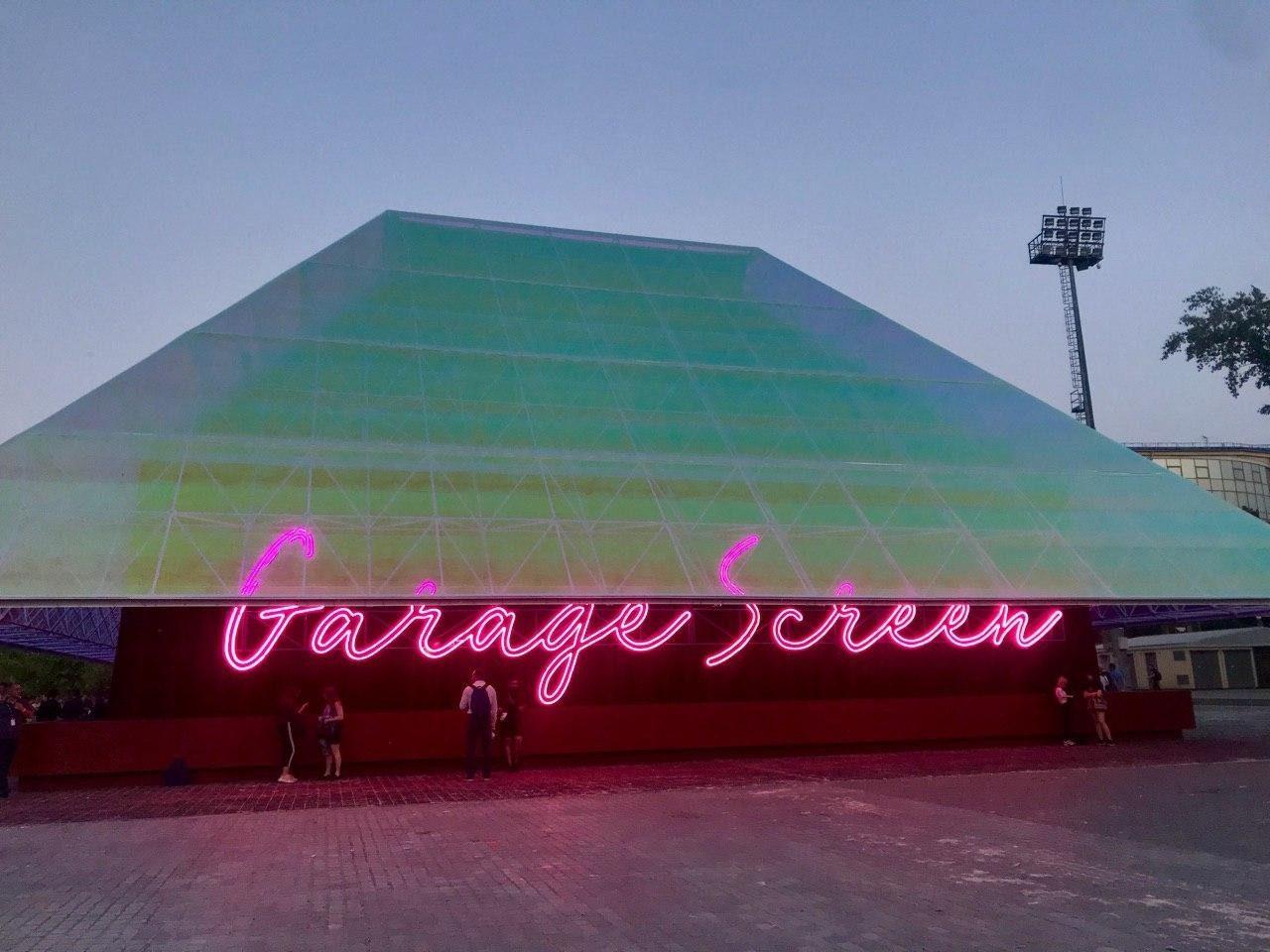 Летний кинотеатр в МСИ «Гараж»